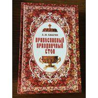 Православный праздничный стол