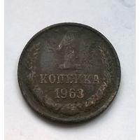 СССР. 1 копейка 1963 г.