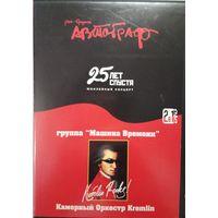 МашинаВремени/Автограф 25 лет спустя, DVD10