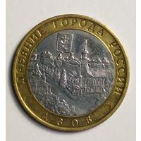 10 рублей 2008 г. Азов. ММД.