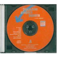 CD Various - Закрытие Второго Фронта (1998) Alternative Rock, New Wave, Classic Rock