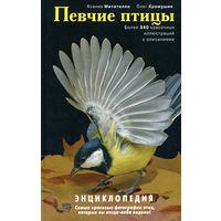 Певчие птицы. Энциклопедия