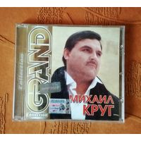 CD Михаил Круг Grand Collection