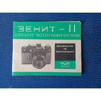 Руководство по эксплуатации фотоаппарата Зенит 11.