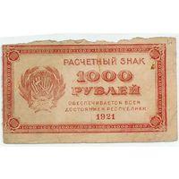 Р.С.Ф.С.Р., 1000 рублей 1921 год.
