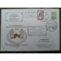 2000 клубный конверт тираж 10 экз. прошел почту