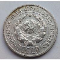 20 копеек 1925 год