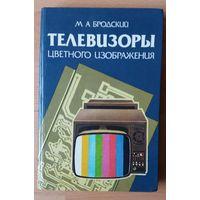 Телевизоры цветного изображения. Бродский.
