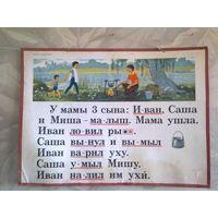 Школьная таблица СССР по обучению грамоте 50 х 70 см плакат 2