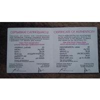 Сертификат к монете НБ РБ Приключения Алисы в стране чудес 2007 год *БЕЗ ТОРГА* Есть другие сертификаты !