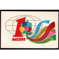 1976 год А.Любезнов 1 мая