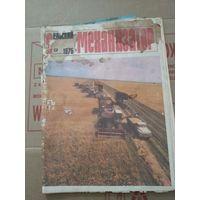 Журнал,старый