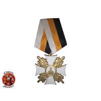 Орден Святителя Николая Чудотворца (КОПИЯ)