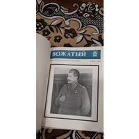 Журналы Вожатый 1953год.