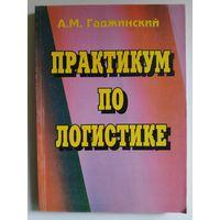 А. М. Гаджинский. Практикум по логистике.