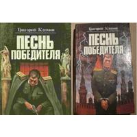 Климов Григорий Песнь победителя. Книга первая и вторая