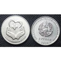 Приднестровье 3 рубля, 2021г. Сохраняя жизни