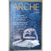 Архэ. Arche. N 5 (28) - 2003. Віленская анталёгія.
