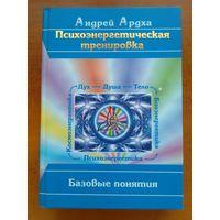 Ардха. А.. Психоэнергетическая тренировка: Базовые понятия.