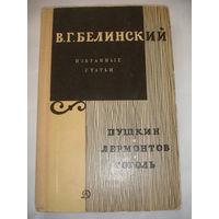 Белинский Избранные статьи Пушкин Лермонтов Гоголь
