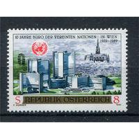 Австрия - 1989г. - 10 лет венскому бюро ООН - полная серия, MNH [Mi 1966] - 1 марка