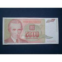 5000 динар 1993 г.