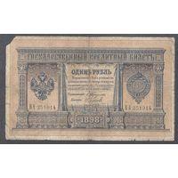 1 руб. 1898 г. Тимашев - Наумов.