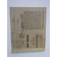 Николаевская ж.д. Желеском,удостоверение личности 1922 год.