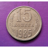 15 копеек 1985 СССР #08