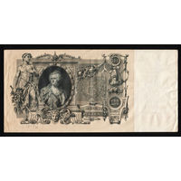 100 рублей 1910 Шипов - Метц ЛО 003490 #0014