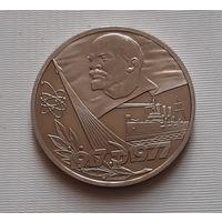 1 рубль 1977 г. 60 лет Советской власти новодел
