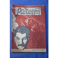 Журнал РАДИО ФРОНТ номер-1 1933 год. Ознакомительный лот.