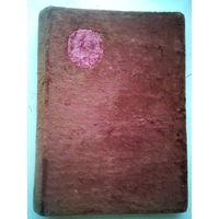 Старый-престарый альбом с вырезами для фото СССР