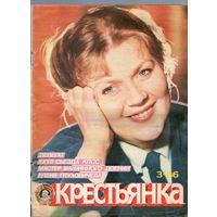 Крестьянка 3 1986