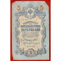 5 рублей 1909 года. УБ - 472.