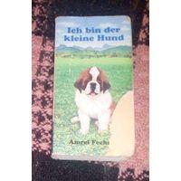 Детская книжка-малышка на немецком языке.