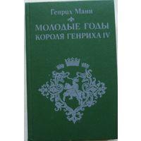 Книга Генрих Манн Молодые годы короля Генриха 4