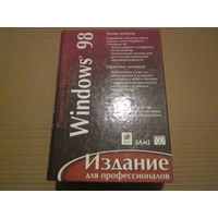 Windows 98 для профессионалов