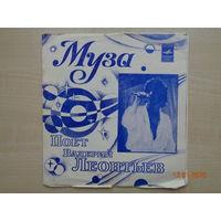 """В. Леонтьев. """"Муза""""  (бонус при покупке моего лота от 5 рублей)"""