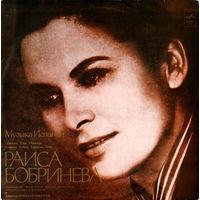 LP Раиса Бобринева (сопрано) - Музыка Испании (1977)