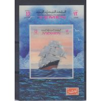 [733] Йемен 1970. Парусник. СТЕРЕО БЛОК.