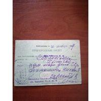 Проездной билет 1969 год