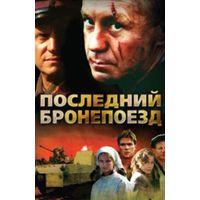 Фильмы: Последний бронепоезд (Лицензия, DVD)