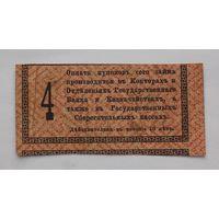 Российская империя купон Заём свободы 1917