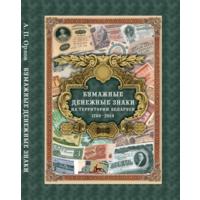 Бумажные денежные знаки на территории Беларуси 1769-2014