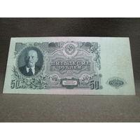 50 рублей 1947 16 лент