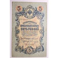5 рублей 1909 год, Коншин - Овчинников
