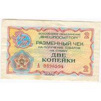 """Разменный чек 2 копейки """"внешпосылторг"""" 1976 г. А 0898594"""