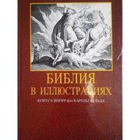 Библия в иллюстрациях. Гравюры на дереве