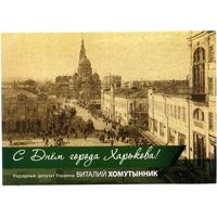 C днем города Харькова! Хомутыльник